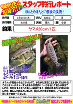 blog-choufu-20130926-watari.jpg