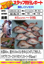 20131002-yamaguchi-fujii.jpg