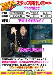 blog-201301021-aori.jpg