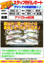 blog-20131002-kaiyuu-ajingu.jpg