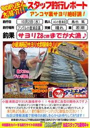 blog-20131002-sayori.jpg