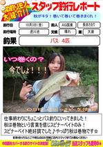 blog-20131003-kunisaki-akibasu.jpg