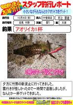 blog-20131004-toyooka-01.jpg
