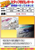 blog-20131006-honten-aori ikui.jpg