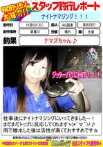 blog-20131006-kunisaki-namazu.jpg