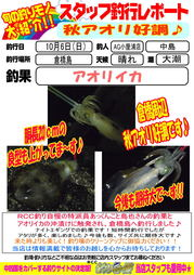 blog-20131007-aori.jpg