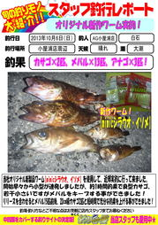 blog-20131007-mebaru.jpg