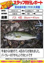blog-20131009-kunisaki-isikakebasu.jpg