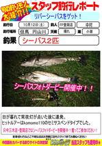 blog-20131012-toyooka-01.jpg