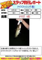 blog-20131014-kunisaki-namazu.jpg