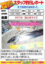blog-20131017-honten-tati.jpg