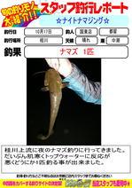 blog-20131017-kunisaki-namazu.jpg