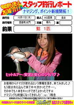 blog-20131017-kunisaki-namazu1.jpg