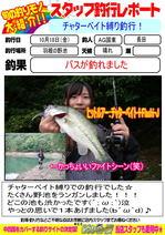 blog-20131018-kunisaki-basusu.jpg