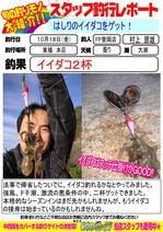 blog-20131018-toyooka-01.jpg