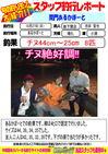 blog-20131027-sinsimo-ikeda.jpg