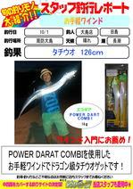 photo-20131001-ooshima-tajima.jpg