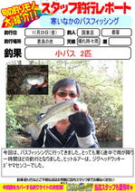 biog-20131129-kunisaki.jpg