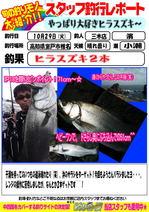 blog-20131029-miki-hama.jpg