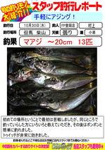 blog-20131030-toyooka-01.jpg