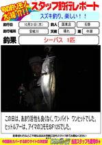blog-20131031-kunisaki-suzuki.jpg