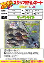 blog-20131101-ooshima-kawahagi.jpg