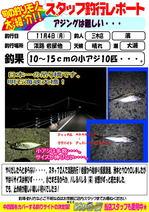 blog-20131104-miki-hama.jpg