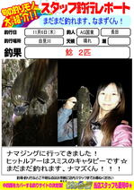 blog-20131106-kunisaki-namazuu.jpg