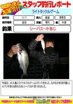 blog-20131107-kunisaki-koazi.jpg