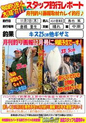 blog-20131107-kurahashi-karei.jpg