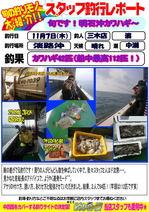 blog-20131107-miki-hama.jpg