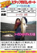 blog-20131108-kunisaki-suzuki.jpg