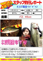 blog-20131112-kunisaki-basu.jpg