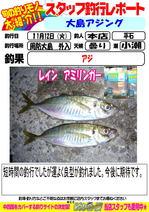 blog-20131113-honten-aji.jpg