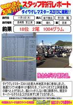 blog-20131113-sinsimo-murati.jpg