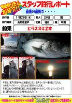 blog-20131120-miki-hama.jpg