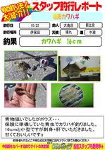 blog-20131122-ooshima-kawahagi.jpg