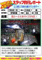blog-20131124-miki-hama.jpg