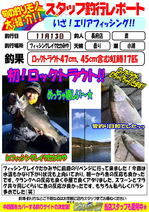 blog-choufu-20131113-watari.jpg