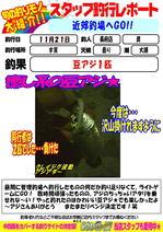 blog-choufu-20131121-2-watari.jpg