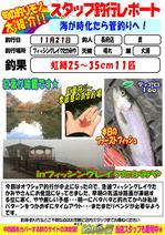 blog-choufu-20131121-watari.jpg