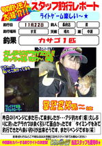 blog-choufu-20131122-watari.jpg