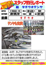 blog-honten-20131128 tati .jpg