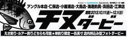 news-20131103-koyaura-yugyo1.jpg