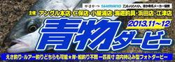 news-20131103-koyaura-yugyo2.jpg