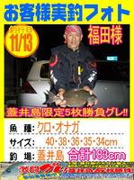 photo-okyakusama-20131113-sinnsimo-fukuda.jpg