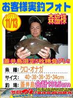 photo-okyakusama-20131113-sinnsimo-moriwaki.jpg