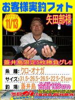 photo-okyakusama-20131113-sinnsimo-yatabe.jpg