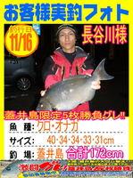 photo-okyakusama-20131116-sinnsimo-hasegawa.jpg
