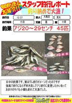 blog-20131231-ooshimatenn.jpg